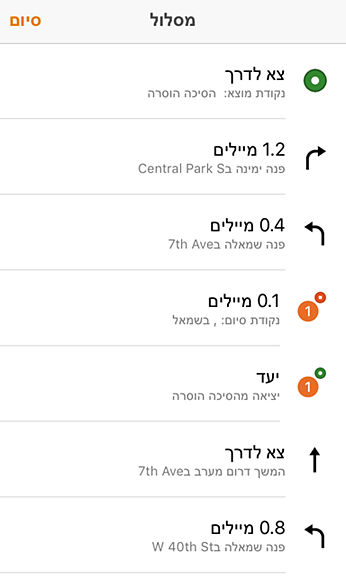 Navigator for ArcGIS is now available in Hebrew, pictured above, as well as Arabic, Dutch, and Portuguese (Brazil).