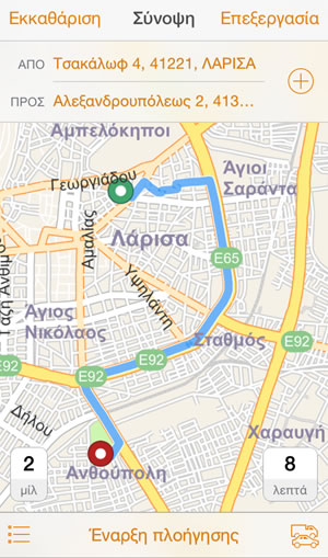 Organizations can now get directions in Greek.